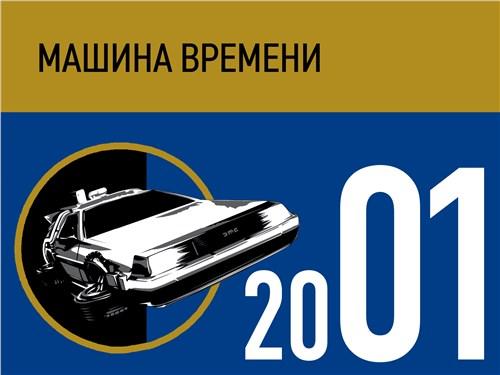 Машина времени. 2001 год