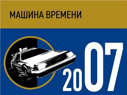 Машина времени. 2007 год