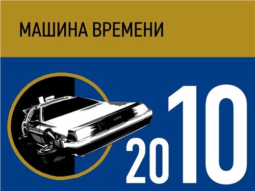 Машина времени. 2010 год