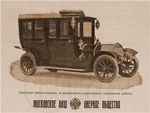 История авто. Москва автомобильная