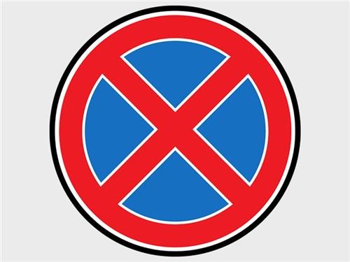 В России хотят запретить знаки «Стоянка запрещена»