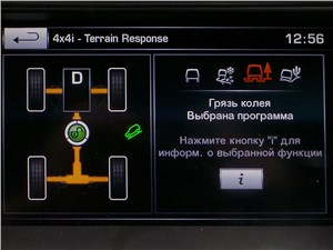 Range Rover Evoque 2012 выбор программы
