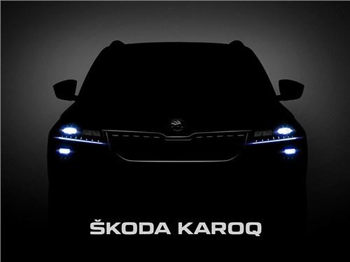 Опубликовано первое фото Skoda Karoq
