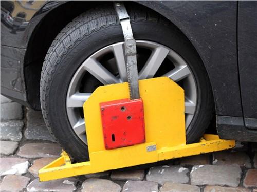 Эвакуацию предложили заменить блокировкой колес
