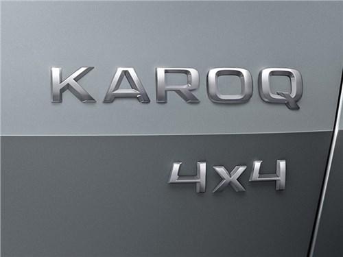 Официально: замена Skoda Yeti будет называться Karoq