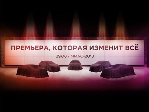 АвтоВАЗ анонсировал премьеры Московского автосалона