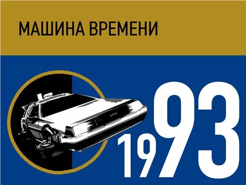 Машина времени. 1993 год
