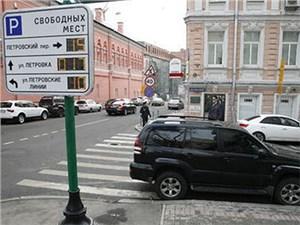Собянин считает, что расширение зоны платной парковки – эффективная мера