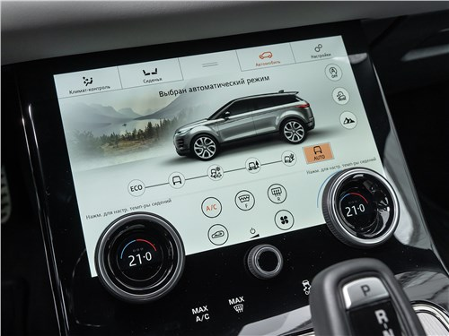Land Rover Range Rover Evoque (2020) нижний монитор