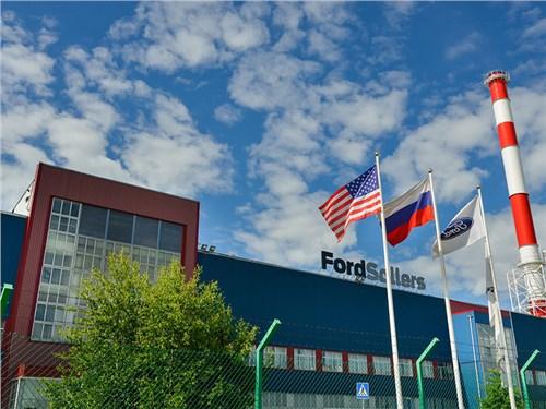 Ford пустит свои заводы в России с молотка