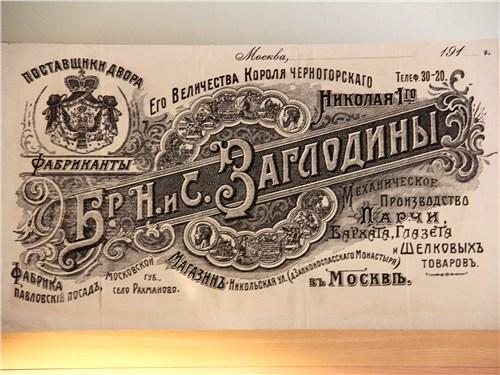 Такие листовки рекламировали павловопосадские платки в начале ХХ века