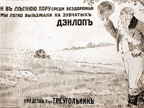 Ветеринар-изобретатель Джон Бойд Данлоп