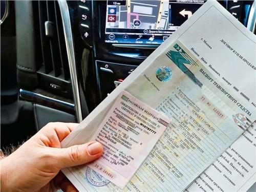 Бумажные ПТС прекратят выдавать в России с 1 ноября 2020 года