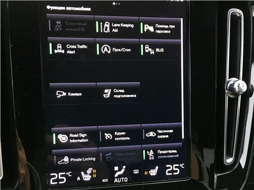 Предпросмотр volvo xc40 (2018) монитор