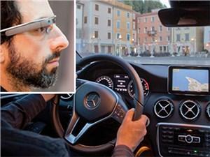 Новость про Mercedes-Benz - Mercedes-Benz и Google Glass разработали технологию синхронизации навигаторов