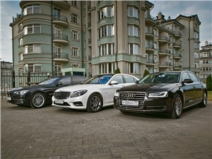 BMW 7 series, Audi A8, Mercedes-Benz S-Class - лучшие из лучших