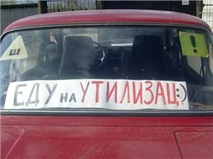 Российские покупатели охотно пользуются преимуществами программы утилизации