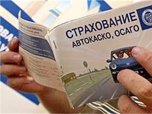 В прошлом году российские автомобилисты заключили больше пяти миллионов договоров КАСКО