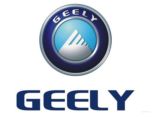 Geely опубликовала финансовый отчет за 2015 год