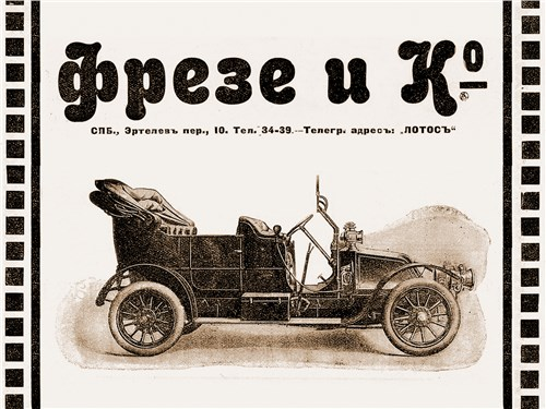 История автомобилестроения. Свой, российский!