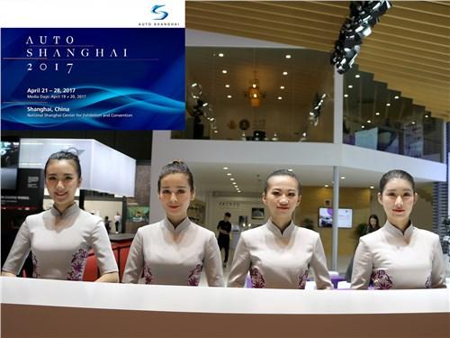 Шанхайский автосалон 2017. Шанхайская феерия