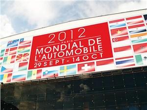 Парижский автосалон 2012