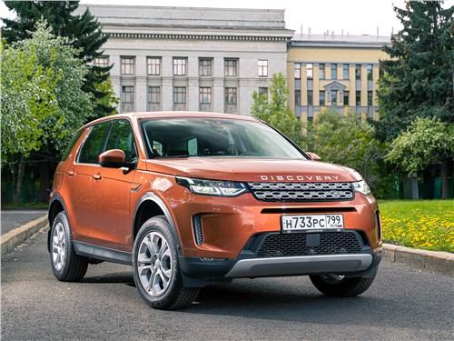 Land Rover Discovery Sport 2020 вид спереди