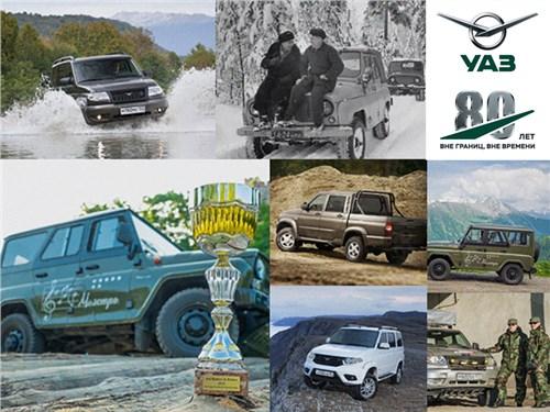 Новость про УАЗ - УАЗ исполнилось восемьдесят лет