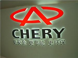 Второе полугодие прошлого года стало успешным для китайской марки CHERY