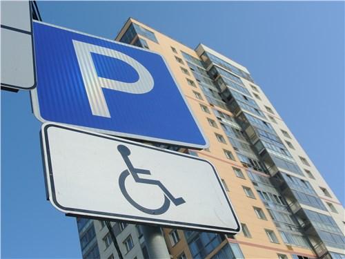"""Предпросмотр знак """"парковка для инвалидов"""""""