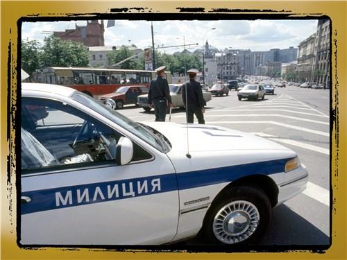 2. МОСКОВСКАЯ МИЛИЦИЯ получила первые патрульные автомобили Ford Crown Victoria