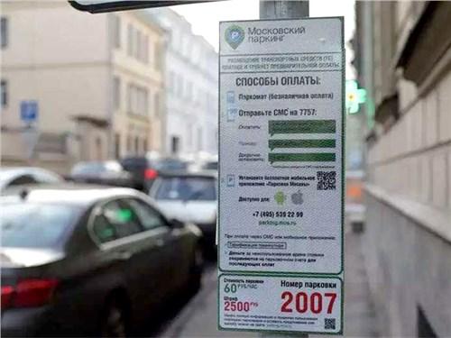 Упрощен порядок выдачи парковочных разрешений