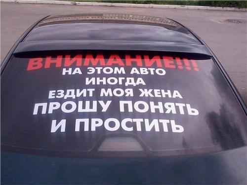 В Госдуме предложили регламентировать наклейки на автомобилях