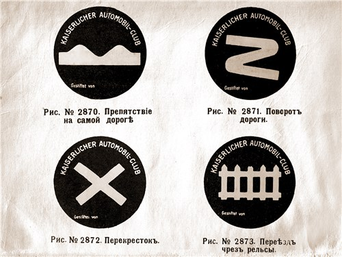 Первые общеевропейские дорожные знаки