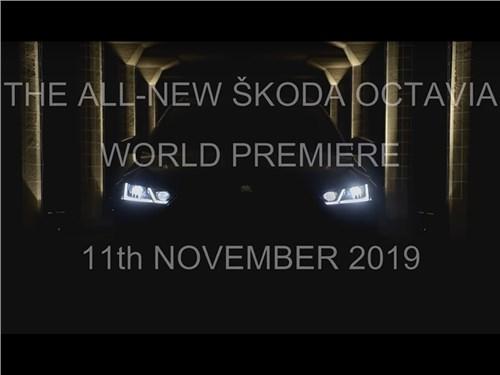 Skoda раскрывает подробности о новой Octavia