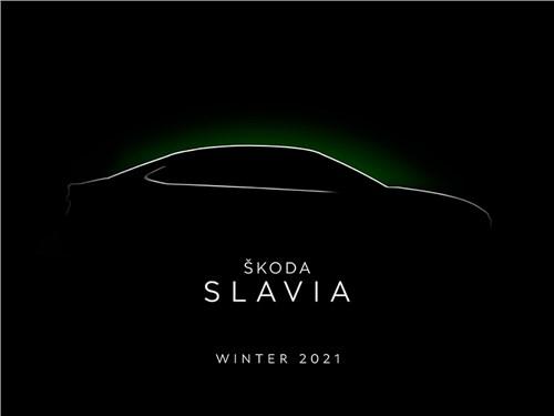 Skoda Slavia – названа дата премьеры