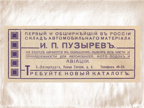 Первым предприятием Пузырева стал склад автопринадлежностей