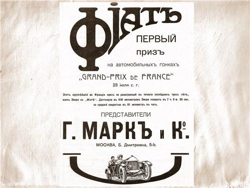 На рынке России компания присутствовала с начала ХХ века
