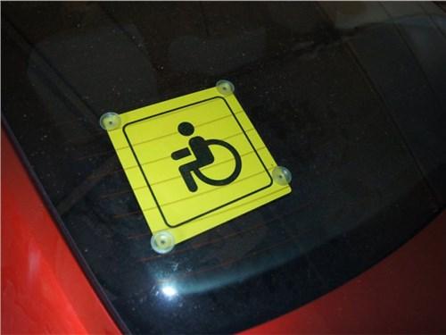 Депутаты предложили запретить эвакуацию автомобилей инвалидов