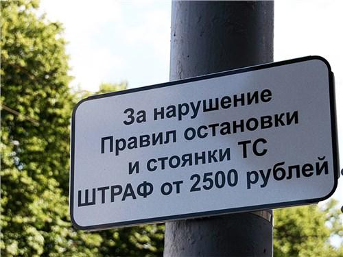 Власти Москвы выступили против скидок на штрафы за парковку