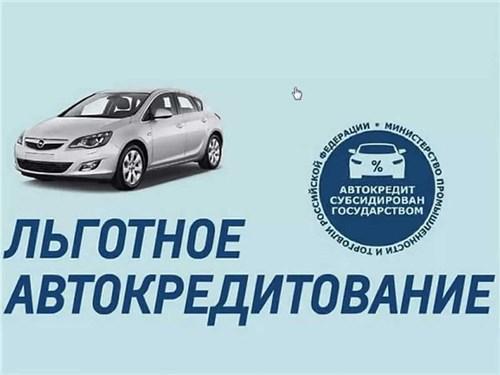 В России возобновили программы льготного автокредитования