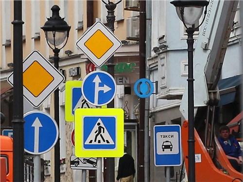 В Москве пересчитали дорожные знаки. Их очень много!