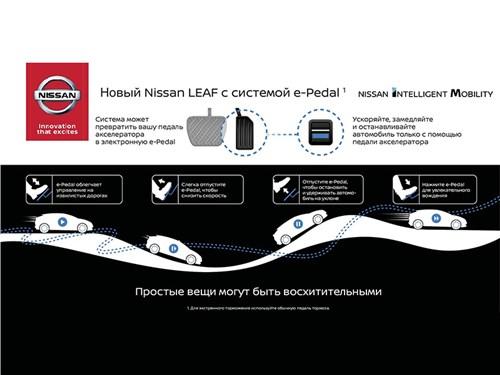 С новым Nissan Leaf можно будет управляться одной педалью