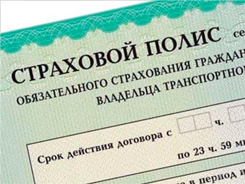 Страховщики готовят реформу бланков обязательного автострахования
