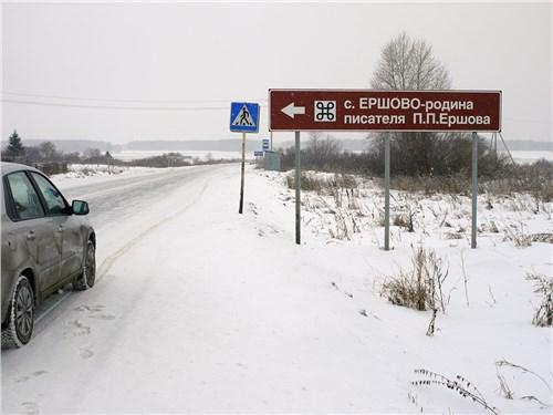 В деревне Безруковая (ныне село Ершово) родился будущий автор сказки «Конек-Горбунок»