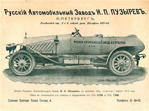 Реклама завода И.П. Пузырева с изображением его продукции