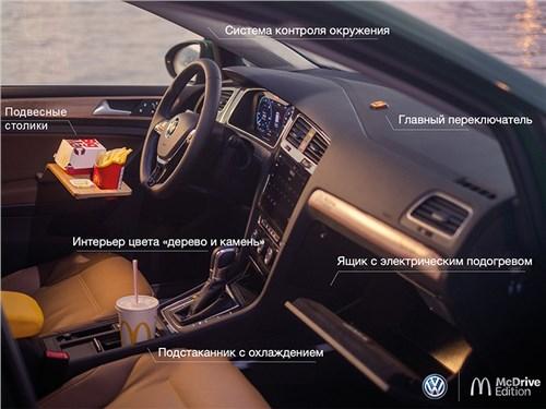 У Volkswagen появился автомобиль для любителей еды