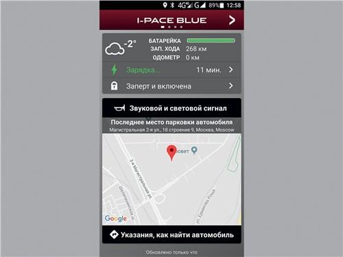 Приложение Jaguar Remote для смартфона позволяет в реальном времени контролировать процесс зарядки и местоположение автомобиля, а также управлять некоторыми функциями