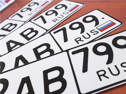 В России образовался избыток автомобильных номеров