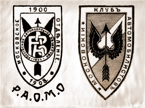 Эмблемы Московского отделения Российского автомобильного общества и Московского клуба автомобилистов